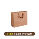 【04橫款、09直立款】牛皮紙袋 購物袋 禮品袋 手提袋 包裝袋 文具袋 禮物袋 袋子 紙袋 批發
