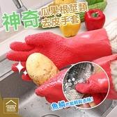 神奇瓜果根莖類去皮手套 蔬果削皮手套 顏色隨機出貨