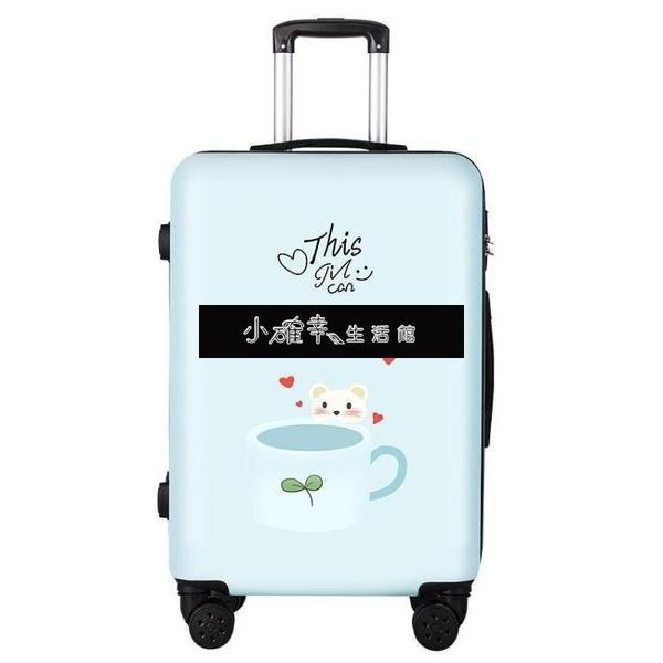 拉桿箱行李箱女學生韓版ins卡通動漫密碼箱網紅定制小清新旅行箱 小確幸