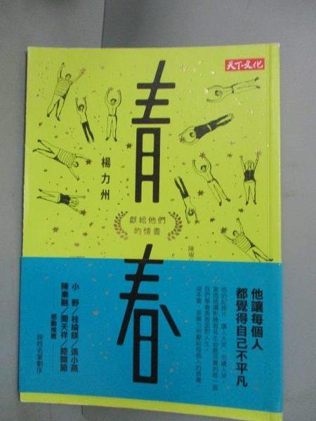 【書寶二手書T4/影視_GNH】青春:獻給他們的情書_楊力州