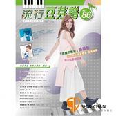 流行豆芽譜86集 (五線譜/鋼琴譜/電子琴譜/電鋼琴/數位鋼琴譜)