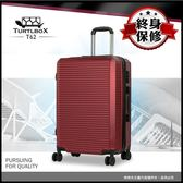 【中秋烤肉金★現買現送$924】行李箱 旅行箱 Turtlbox特托堡斯 25吋 T62