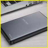 快樂購 外接硬碟盒 硬碟盒子2.英寸外置外接usb.0硬碟保護盒固態行動硬碟外殼