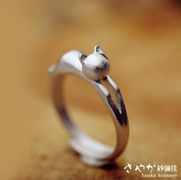 【Sayaka紗彌佳】純銀 飛撲喵星人戒指(光面) / 可調式