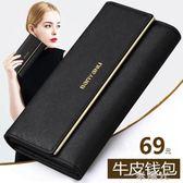 新款韓版女士錢包女長款女式多功能真皮夾子女款手拿包錢夾潮 一米陽光