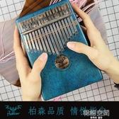 卡林巴琴拇指琴kalimba手指鋼琴卡淋巴琴17音初學者撥馬林巴琴克