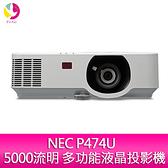 分期0利率 NEC P474U 5000流明 多功能液晶投影機