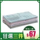 【任三件$199】nonno 儂儂 飯店級細柔毛巾(33x77cm) 1入 【BG Shop】多色可選