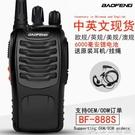 對講機 寶鋒bf-888s無線對講機廠家直銷招代理專業手持【快速出貨】