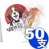 【寵物王國】綿綿雞腿-犬用零食70g【單支入 x50支】★免運費