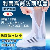 攝彩@利雨高筒防雨鞋套 高筒雨鞋套 雨靴 雨具 輕便透明防水鞋套 男女通用 涉水鞋套 長筒雨鞋套