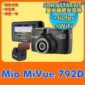 MIO 792 +A30= 792D【送 64G+C10後支】行車記錄器