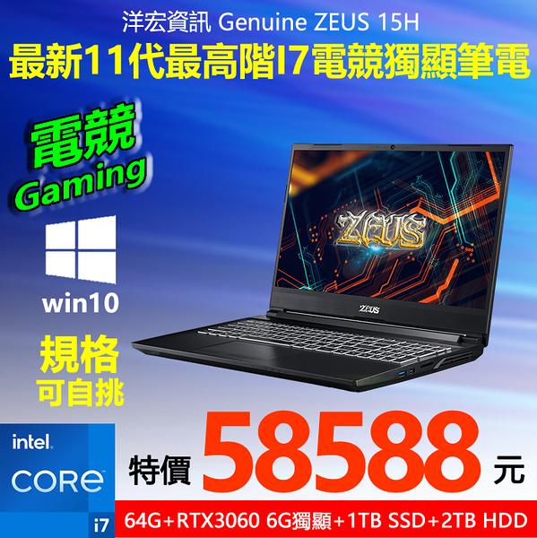 全新最高階15.6吋INTEL第11代I7/64G/6G獨顯筆記型電腦3D遊戲繪圖效能全開洋宏客製筆電規格可調整升級