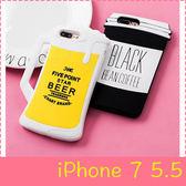 【萌萌噠】iPhone 7 Plus (5.5吋) 歐美大氣款 咖啡杯 啤酒杯 保護殼 全包防摔矽膠軟殼 手機殼 手機套
