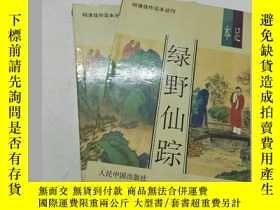 二手書博民逛書店罕見綠野仙蹤(上下)Y225833 李百川 人民中國 出版199