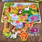 0-3-6歲幼兒童手抓板拼圖 動物認知早教益智力拼板木制鑲嵌板玩具免運
