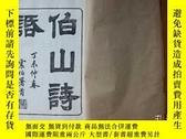 二手書博民逛書店罕見伯山詩話(續集二卷全)Y18628 康發祥