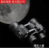 德寶手機望遠鏡高倍高清夜視非人體透視紅外成人特種兵雙筒望眼鏡QM『櫻花小屋』