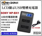 數配樂 ROWA 樂華 SONY NP-BX1 BX1 USB 雙槽 雙充 充電器 HX300 RX100 RX100m4 RX100M5