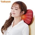 【下單折$200】tokuyo 3D溫感揉壓按摩枕 TH-272