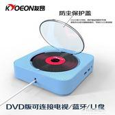 DVD播放機-友昂壁掛式CD機播放器家用dvd影碟機便攜式CD播放機藍芽英語學習cd機 YYS 多麗絲