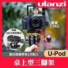 【現貨】Ulanzi U-Pod Vlog 三腳架 鋁合金 自拍棒 手柄 搭載 Arca 快拆板 冷靴座 載重1.5Kg