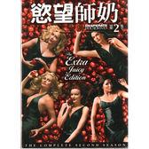 慾望師奶 第二季 DVD 歐美影集 (音樂影片購)