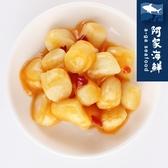 【阿家海鮮】味付干貝(200g±10%/包) 海師傅 下酒菜 小干貝 拌飯 Q彈滑嫩 解凍即食
