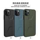 UAG iPhone 11 Pro Max 耐衝擊簡約保護殼-藍/綠/黑 強強滾
