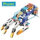 ProsKit 液壓機械手套 科學玩具 GE-634 台灣寶工