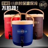 奶茶桶 雙層大容量商用奶茶桶 保溫桶果汁豆漿飲料桶開水桶涼茶桶韓國時尚週