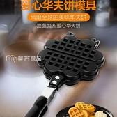 花形華夫餅模具蛋糕家用不粘糕點烤盤diy烘焙工具套裝格子鬆餅機YYS 快速出貨