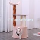 貓跳臺 小型貓爬架簡易吊床貓跳臺貓窩一體貓架子寵物貓樹貓抓柱貓咪玩具【千尋之旅】