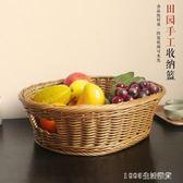 果盤 水果盤創意現代客廳水果籃家用仿藤編面包籃子糖果點心籃塑料收納 1995生活雜貨