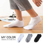 短筒 棉襪 運動襪 男襪 女襪 無印風 透氣 排汗 基本款 素色短襪 長襪(1雙) MY COLOR【B010-1】