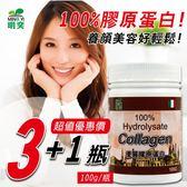 100%純膠原蛋白【明奕】優質膠原蛋白(100gX3+1瓶)