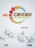 簡明C程式設計:使用Code::Blocks