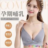 哺乳內衣餵奶孕婦胸罩-聚攏防下垂前開扣無鋼圈-JoyBaby