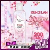 按摩油 潤滑液 Xun Z Lan‧櫻花精粹露-粉嫩花瓣水溶基質潤滑液 200ml【511178】