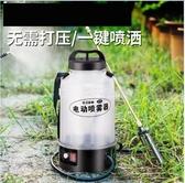 小型電動噴霧器農用打藥智慧高壓殺蟲全自動充電家用澆花噴壺達遠 台北日光