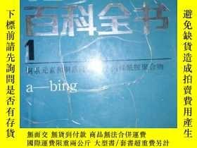 二手書博民逛書店罕見化工百科全書1(a---bing)Y192697 化學工業出