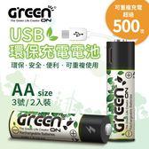 加碼送充電線【GREENON】USB 環保充電電池 3號*2入 (持久耐用、節能減碳、充電保護、 隨插隨用 )