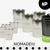 【NOMADE 8P 不鏽鋼杯組《原色》】N6114/8件杯組/攜帶杯組/環保杯/鋼杯/露營/戶外