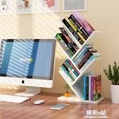 學生書桌上樹形小型書架多層簡易兒童桌面宿舍收納辦公室置物架ATF 韓美e站
