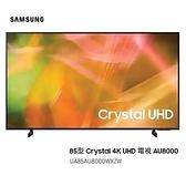 【南紡購物中心】SAMSUNG三星 85吋 Crystal 4K UHD 電視 AU8000 UA85AU8000WXZW