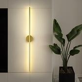 極簡長條線條壁燈簡約現代臥室床頭酒店走廊過道客廳玄關燈 【4-4超級品牌日】