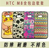 m8手機殼軟htc one max T6 htc one2 m8彩繪卡通矽膠套8088保護套8060保護軟殼潮 (任選2件$900)