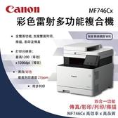 Canon 佳能 imageCLASS MF746Cx 彩色雷射事務機