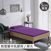 House Door 斯里蘭卡天然乳膠床墊防蚊防螨5cm超值組-單大羅蘭紫
