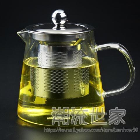 現貨 --耐熱玻璃茶壺加厚花茶壺不銹鋼過濾玻璃茶具泡茶壺 防爆列『潮流世家』